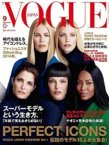 Portada de 'Vogue' Japón.